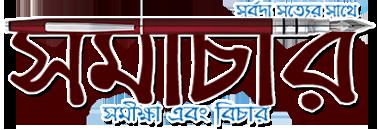 Desi Bengali News